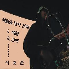 Sworeul Dama Geonbae (세월을 담아 건배)