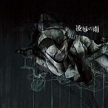 Ryojoku no Ame (Single Regular Edition)