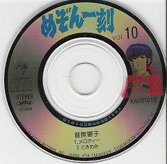Maison Ikkoku CD Single Memorial File Disc 10