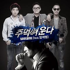 Crying Fist OST - Soul Dive,Yim Jae Bum