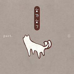 Dogs To Join, Pt.1 (Single) - Park Ji Heon