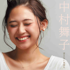 Ienai Kimochi - Nakamura Maiko
