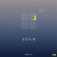 A Sleepless Night (Single) - Moonlight Workshop