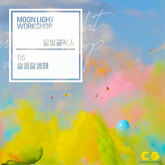 Alkongdalkonghae (Single) - Moonlight Workshop
