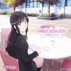 Kimi no Hitomi ni Koishiteru CD1 - Shizuka Ito