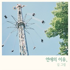 Reason Of Love - Kim Greem