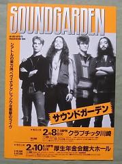 Soundgarden Live Guide - Osaka, JP - February 10, 1994