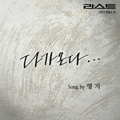 Last OST Part.4  - Young Ji