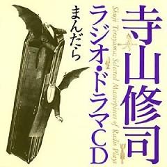 Shuji Terayama Radio Drama CD [Mandara] - Shuji Terayama