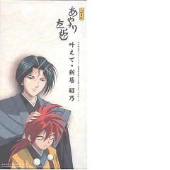 Kanaete - Akino Arai