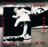 One Second Hand - Alexei Aigui