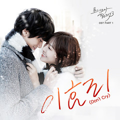 I Need Romance 3 OST Part.1 - Lee Hyori