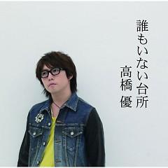 誰もいない台所 (Dare Mo Inai Daidokoro)