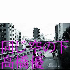 同じ空の下 (Onaji Sora no Shita)