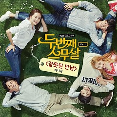 Second Time Twenty Years Old OST Part.1 - Honey-G
