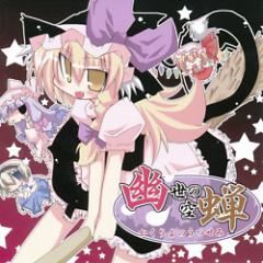 幽世の空蝉 (Kakuriyo no Utsusemi) - Angelic Quasar