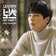 Introverted Boss OST Part.7 - Park Si Hwan