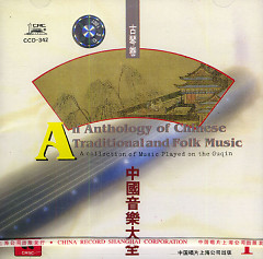 Anthology Of Chinese Traditional And Folk Music Disc 1