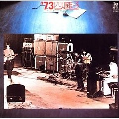73四人囃子 ('73 Yonin Bayashi) - Yonin Bayashi