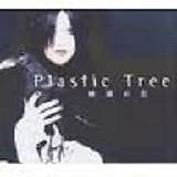 Live Acoustic (Utsusemi Live Acoustic)