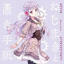 Nejimaki to Okitegami - yuiko