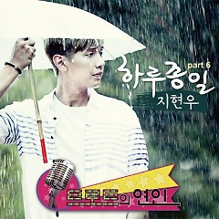 Trot Lover OST Part.5
