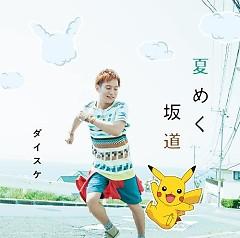 夏めく坂道 (Natsumeku Sakamichi) - Daisuke