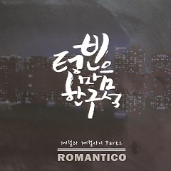 Between Seasons Part.2 - Romantico
