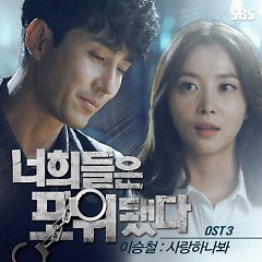 You're All Surrounded OST Part.3 - Lee Seung Chul