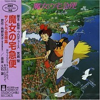 Kiki's Delivery Service Soundtrack (CD2)