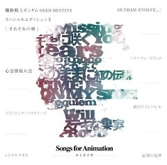 Song For Animation - Lisa Komine