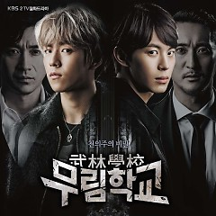 Moorim School OST Part.4