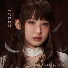 Issai wa Monogatari - Nanjou Yoshino, Nagi Yanagi