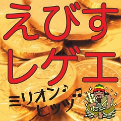 えびすレゲエ ミリオンヒッツ (Ebisu Million Hits)