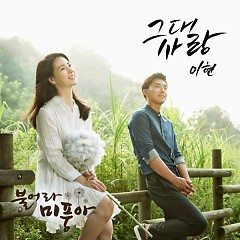 Blow Breeze OST Part.1 - Lee Hyun