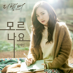 Remember – War Of The Son OST Part.4 - Jang Jae In