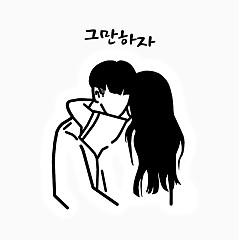 Let's Stop (Single) - Young Eun