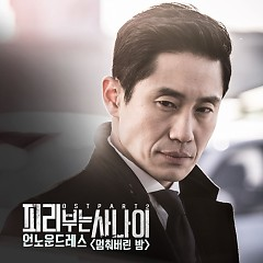 Pied Piper OST Part.2 - Unknown Dress