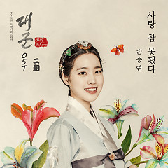 Grand Prince OST Part.2