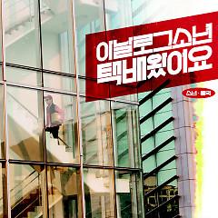 Taekbaewasseoyo (택배왔어요)