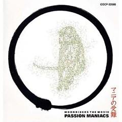 マニアの受難 (Passion Mania) Original Soundtrack