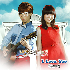 All About My Romance OST Part.3