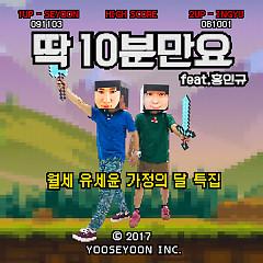 The Sixth Story Of Yusheng Yun (Single)