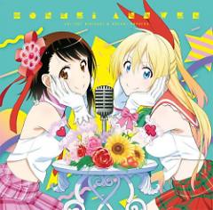 Nisekoi Anniversary Character Song - Honmei Answer