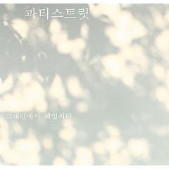 Beat Swim In You (Mini Album)