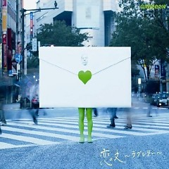 恋文 ~ラブレター~ (Koibumi - Love Letter)