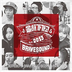Bye 2013 - Electroboyz,Brave Girls,Big Star