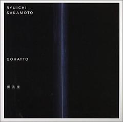 御法度 (Gohatto) - Ryuichi Sakamoto
