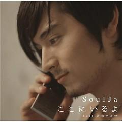 ここにいるよ (Koko ni Iru yo) - SoulJa