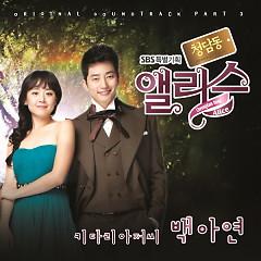 Cheongdamdong Alice OST Part.3